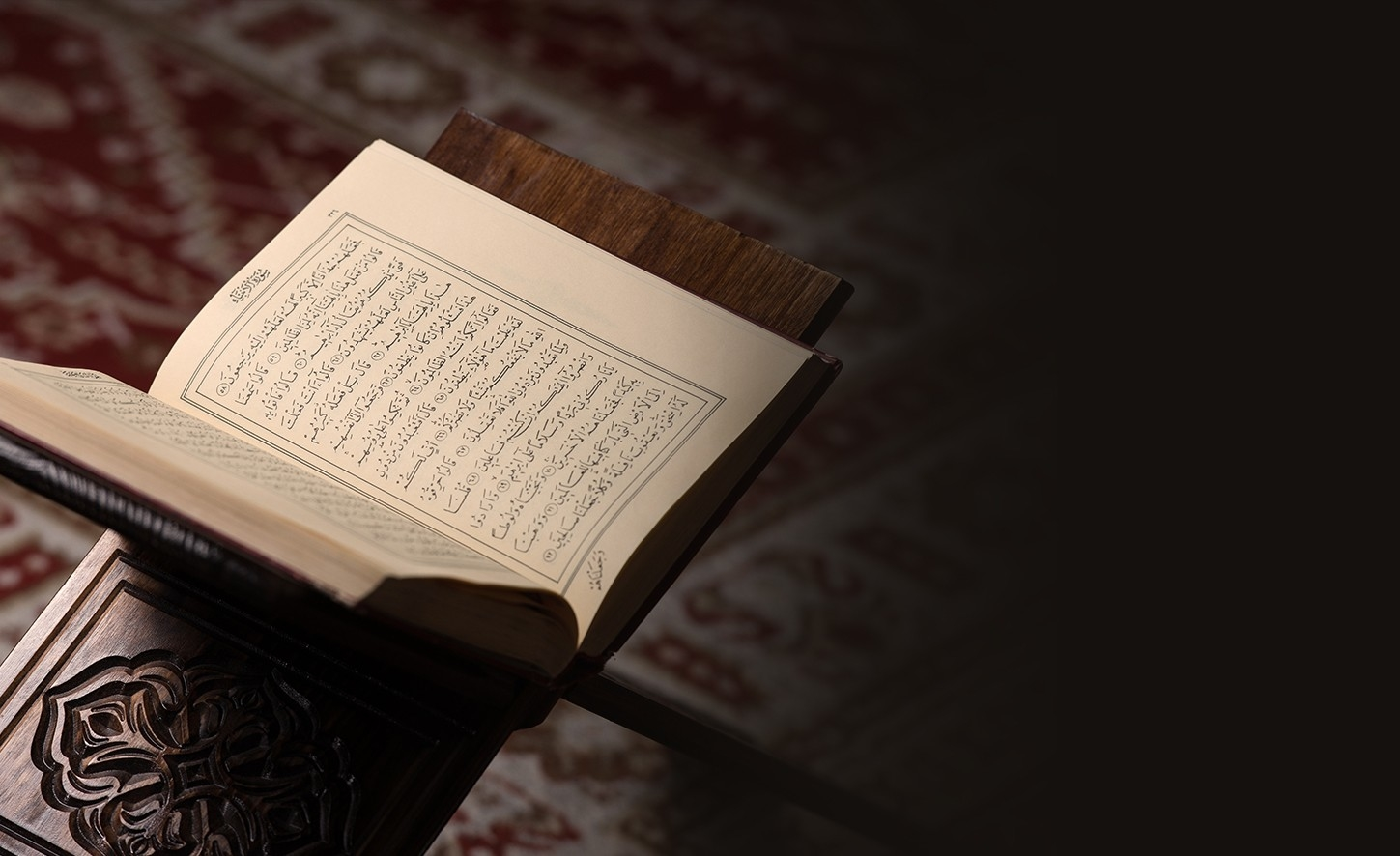 What is the Qur'an